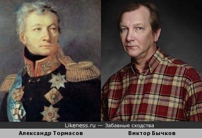 Виктор Бычков и Александр Тормасов