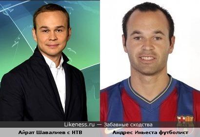 Андрес Иньеста похож на корреспондента НТВ Айрата Шавалиева