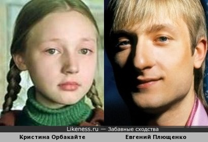 Кристина Орбакайте похожа на Евгения Плющенко