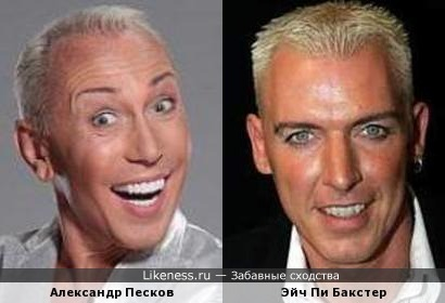 Александр Песков похож на Эйч Пи Бакстера