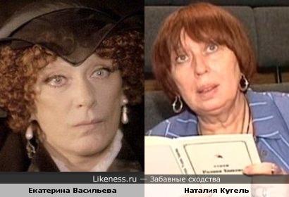 Екатерина Васильева похожа на Наталию Кугель