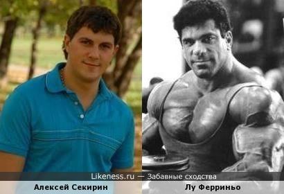 Алексей Секирин и Лу Ферриньо