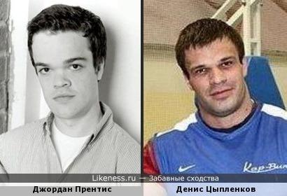 Джордан Прентис и Денис Цыпленков