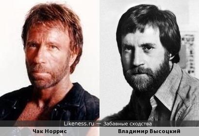 Чак Норрис и Владимир Высоцкий