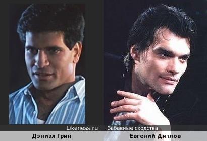 Дэниэл Грин и Евгений Дятлов