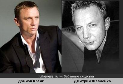 Дэниэл Крэйг и Дмитрий Шевченко