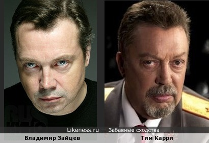 Владимир Зайцев и Тим Карри