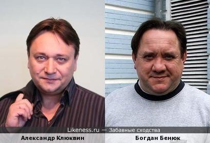 Александр Клюквин и Богдан Бенюк