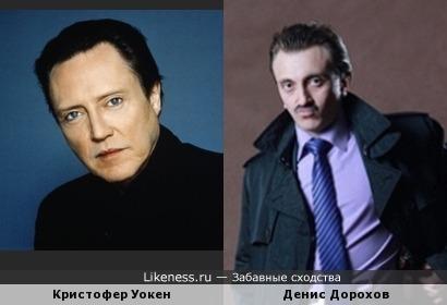 Кристофер Уокен и Денис Дорохов (Сборная Камызякского края по КВНу)