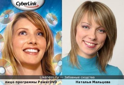 лицо программы PowerDVD и Наталья Мальцева