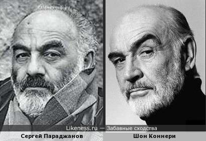 Сергей Параджанов и Шон Коннери