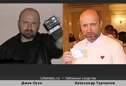 Джек Оуэн (Cannibal Corpse - гитара) и Александр Турчинов (депутат)