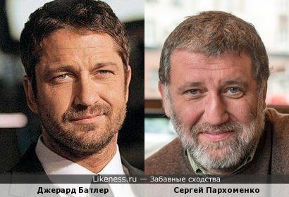 Джерард Батлер и Сергей Пархоменко