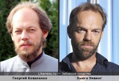 Георгий Коваленко (священник) и Хьюго Уивинг