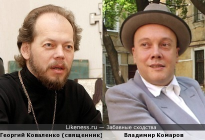Георгий Коваленко (священник) и Владимир Комаров