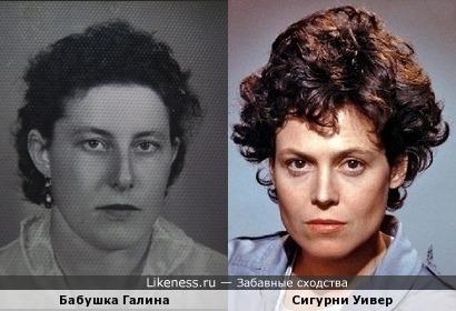 Бабушка Галина и Сигурни Уивер
