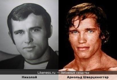 Знакомый Николай и Арнольд Шварценеггер