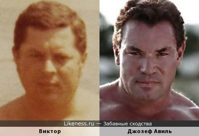 Знакомый Виктор и Джозеф Авиль