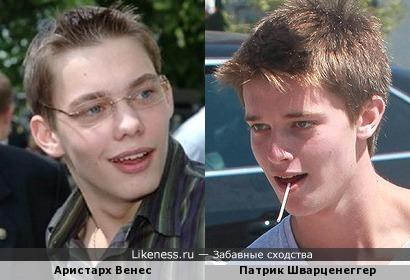 Аристарх Венес и Патрик Шварценеггер (сын Арни)