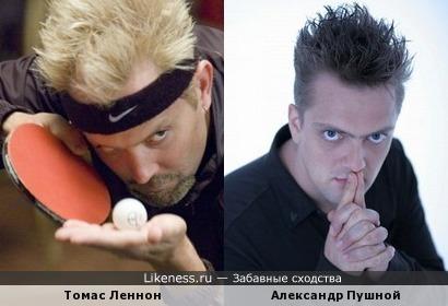 Томас Леннон (Шары ярости) и Александр Пушной