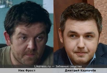 Ник Фрост (Зомби по имени Шон) и Дмитрий Карпачёв