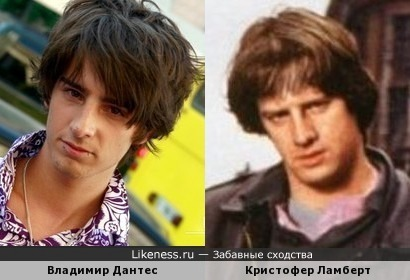 Владимир Дантес и Кристофер Ламберт