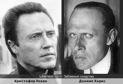 Кристофер Уокен и Даниил Хармс (писатель)