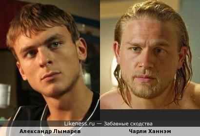 Александр Лымарев и Чарли Ханнэм