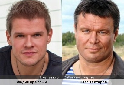 Владимир Яглыч и Олег Тактаров
