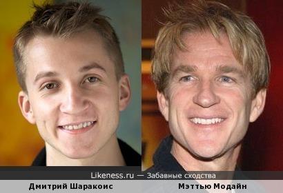 Дмитрий Шаракоис и Мэттью Модайн