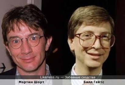 Мартин Шорт и Билл Гейтс