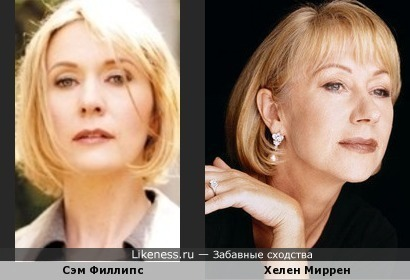 Сэм Филлипс и Хелен Миррен