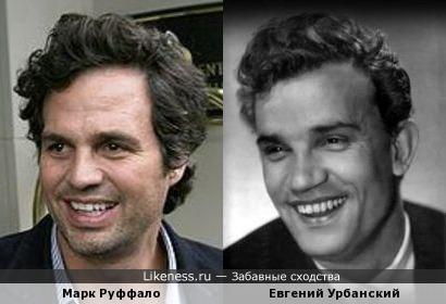 Марк Руффало и Евгений Урбанский