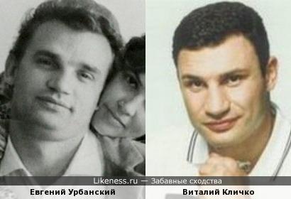 Евгений Урбанский и Виталий Кличко