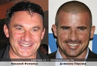 Николай Фоменко и Доминик Пёрселл
