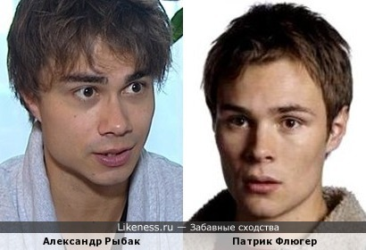 Александр Рыбак и Патрик Флюгер