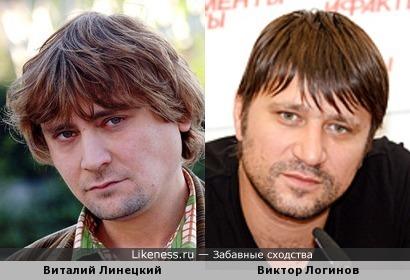 Виталий Линецкий и Виктор Логинов