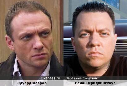 Эдуард Флёров и Райан Фридлингхаус (Тачку на прокачку)