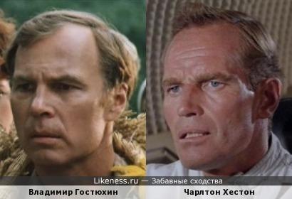 Владимир Гостюхин и Чарлтон Хестон (Планета обезьян)