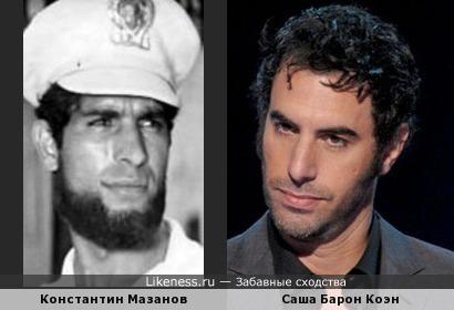 Константин Мазанов и Саша Барон Коэн