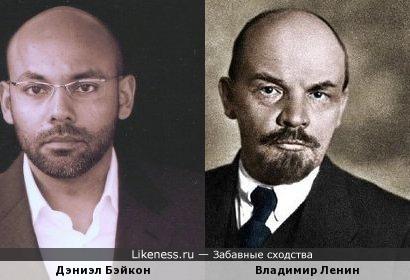 Дэниэл Бэйкон и Владимир Ленин
