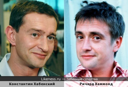 Константин Хабенский и Ричард Хаммонд