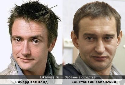 Ричард Хаммонд и Константин Хабенский