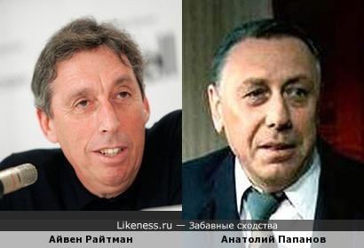 Айвен Райтман и Анатолий Папанов