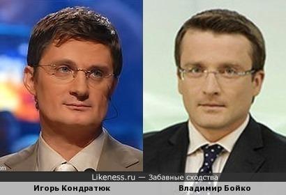Игорь Кондратюк и Владимир Бойко