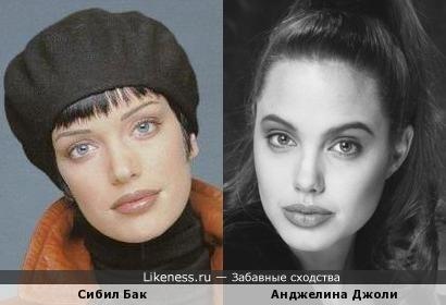 Сибил Бак и Анджелина Джоли