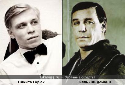 Никита Горюк (Quest Pistols) и Тилль Линдеманн (Rammstein - вокалист)