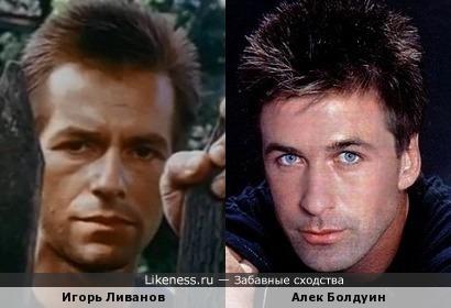 Игорь Ливанов (30-го уничтожить) и Алек Болдуин