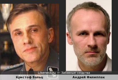 Кристоф Вальц и Андрей Филиппак