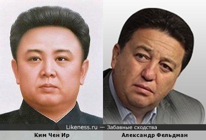 Ким Чен Ир и Александр Фельдман